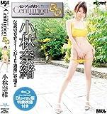 センチュリオンBD 小林奈緒 [Blu-ray]