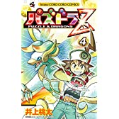 パズドラZ 4 (てんとう虫コロコロコミックス)