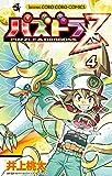 パズドラZ 4 (4) (てんとう虫コロコロコミックス)