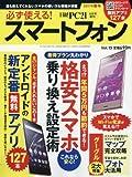 日経PC21 2017年6月号増刊 必ず使える! スマートフォン 2017年春号