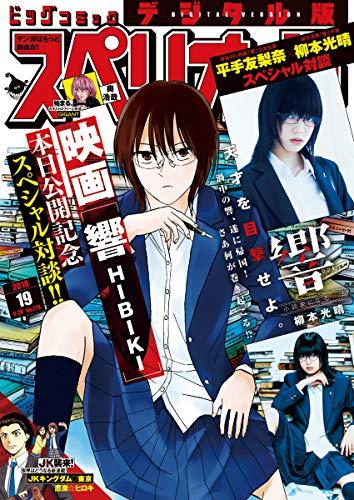 [雑誌] ビッグコミックスペリオール 2018年19号 [Big Comic Superior 2018-19]