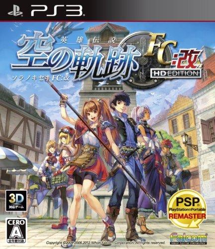 英雄伝説 空の軌跡FC:改 HD EDITION - PS3 / 日本ファルコム