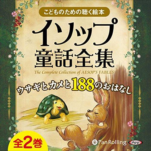 イソップ童話全集 全2巻(上)ウサギとカメと188のおはなし | イソップ