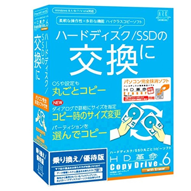 肥料成功する隣接するHD革命/CopyDrive Ver.6 with Eraser 乗り換え/優待版