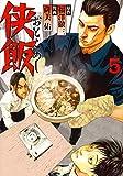 侠飯(5) (ヤンマガKCスペシャル)