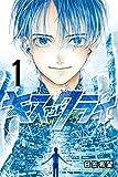 キスアンドクライ(1) (講談社コミックス)