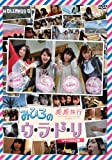 姫姫旅行 Presents みひろのウ・ラ・ド・リ ロサンゼルス編 [DVD]