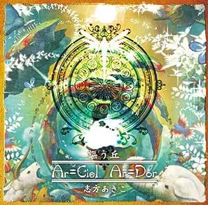 アルトネリコ3 世界終焉の引鉄は少女の詩が弾く イメージCD 謳う丘~Ar=ciel Ar=dor~(通常盤)