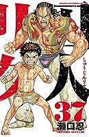 囚人リク(37) (少年チャンピオン・コミックス)