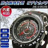 防水腕時計型カメラ 4GBメモリ内蔵 JVE-3105C4G