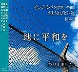 地に平和を (インテラパックス全曲・さとうきび畑・他/再録音)