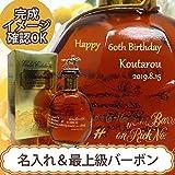 名入れプレゼント バーボンウイスキー  ブラントンゴールド51.5度 750ml正規輸入品