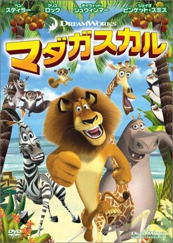 マダガスカル スペシャル・エディション [DVD]の詳細を見る