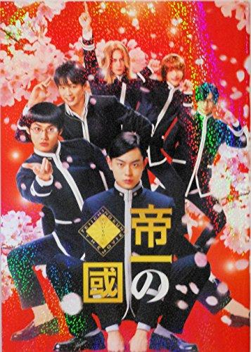 【映画パンフレット】 帝一の國 TEIICHI NO KUNI THE MOVIE 監督 永井聡