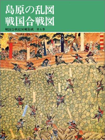 戦国合戦絵屏風集成 (第5巻) 島原の乱図・戦国合戦図