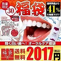オーラルケア福袋 デンタオーラルピュア 歯を白くするスポンジ