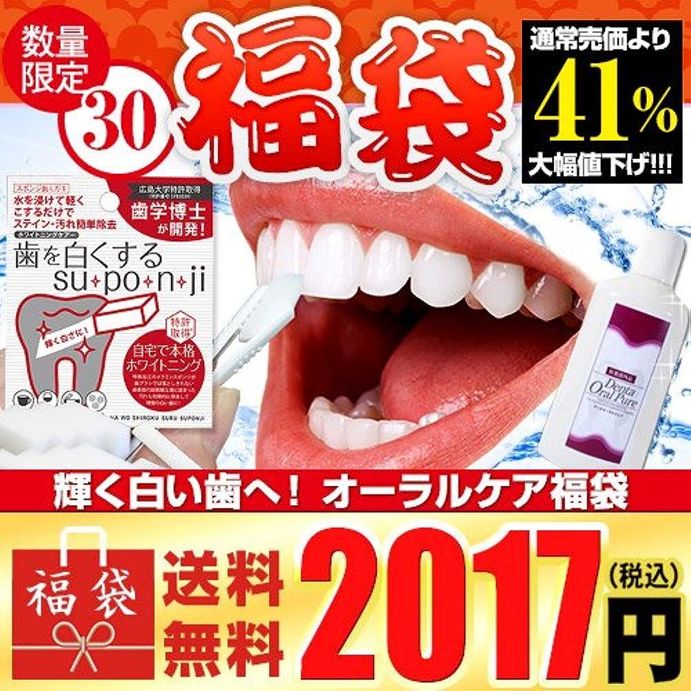 巨大ニックネームアルミニウムオーラルケア福袋 デンタオーラルピュア 歯を白くするスポンジ