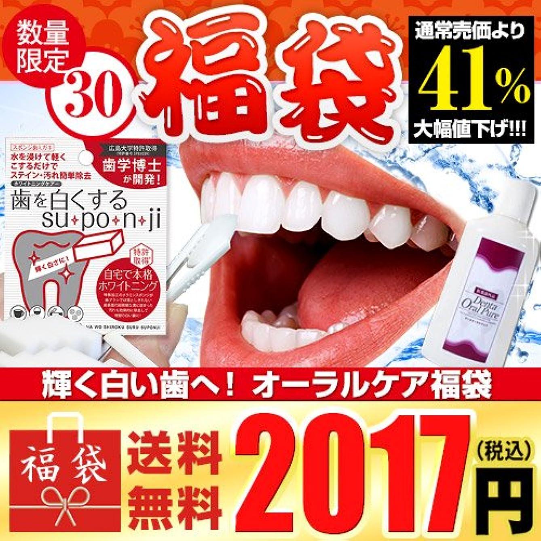予算インフルエンザ将来のオーラルケア福袋 デンタオーラルピュア 歯を白くするスポンジ