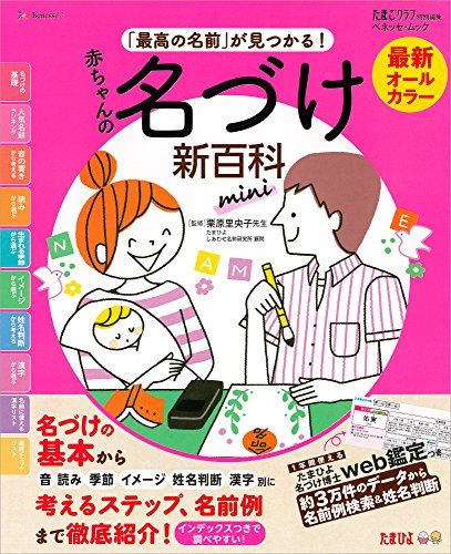 キラキラネームは敬遠?2018年上半期の赤ちゃん名前ランキングは男「蓮(れん)」女「咲良(さくら)」「結菜(ゆうな)」