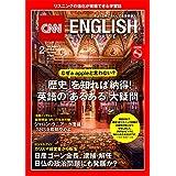 CNN ENGLISH EXPRESS (イングリッシュ・エクスプレス) 2019年 02月号 [雑誌]