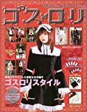 ゴスロリ―手作りのゴシック&ロリータファッション (Vol.1) (レディブティックシリーズ―ソーイング (2106))