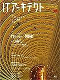 ITアーキテクト Vol.6 (IDGムックシリーズ)