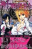 神to戦国生徒会(4) (講談社コミックス)
