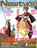 Newtype (ニュータイプ) 2006年 05月号 [雑誌]