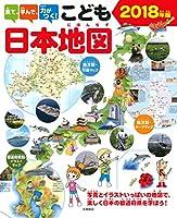 見て、学んで、力がつく! こども日本地図 2018年版
