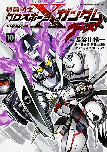 機動戦士クロスボーン・ガンダム ゴースト (10) (カドカワコミックス・エース)の詳細を見る