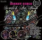 DISNEY GIRLS Scratch Art Book (バラエティ)