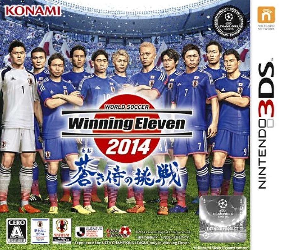 レタスヒステリック薬を飲むワールドサッカー ウイニングイレブン 2014 蒼き侍の挑戦 - 3DS
