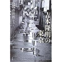 吉本隆明の東京