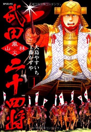 武田二十四将 (SPコミックス)の詳細を見る