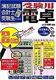 簿記会計専用電卓つき受験必勝電卓操作の本
