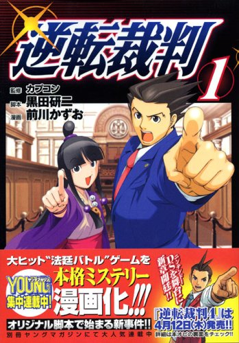 逆転裁判 (1) (ヤンマガKCスペシャル)