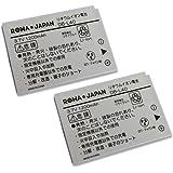 【2個セット】SANYO DMX-HD1-H Xacti の DB-L40 互換 バッテリー 【ロワジャパンPSEマーク付】