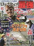 ロデオクラフト最強マニュアル―エリアエキスパート直伝 (COSMIC MOOK)