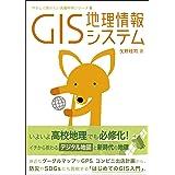 GIS: 地理情報システム (やさしく知りたい先端科学シリーズ8)