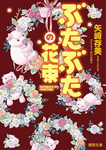 ぶたぶたの花束 (徳間文庫 や 36-6)の詳細を見る