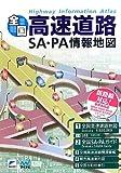 全国高速道路・SA・PA情報地図