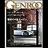 GENROQ (ゲンロク) 2017年 1月号 [雑誌]