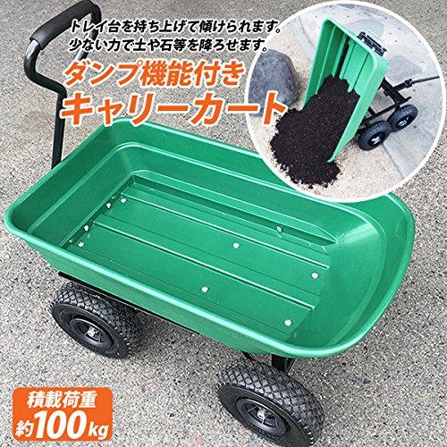 キャリーカート ダンプ機能 ガーデンワゴン 耐荷重100kg...