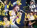 みんな 泣くんじゃねえぞ。宮澤佐江卒業コンサートin 日本ガイシホール(BD5枚組) Blu-ray
