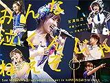 みんな、泣くんじゃねえぞ。宮澤佐江卒業コンサートin 日本ガイシホール(BD5枚組) [Blu-ray]