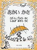 あかいかさ (海外秀作絵本)