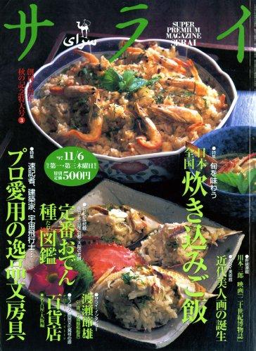サライ 1997年 11/06号 [特集:旬を味わう:日本全国炊き込みご飯][雑誌] (サライ)