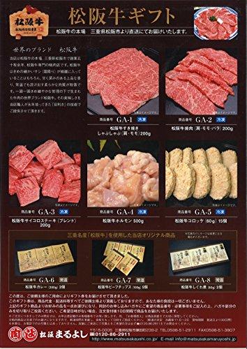 松阪牛 カタログギフト券 GAタイプ