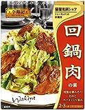 S&B 李錦記 回鍋肉の素 70g×3箱