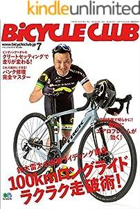 BiCYCLE CLUB ï¼ãã¤ã·ã¯ã«ã¯ã©ãï¼2018å¹´7æå·ãNo.399ï¼»éèªï¼½